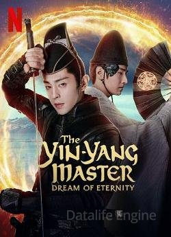The Yin-Yang Master : Dream of Eternity